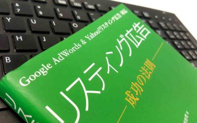 Google Japan PPC