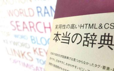 Make a Japanese Website