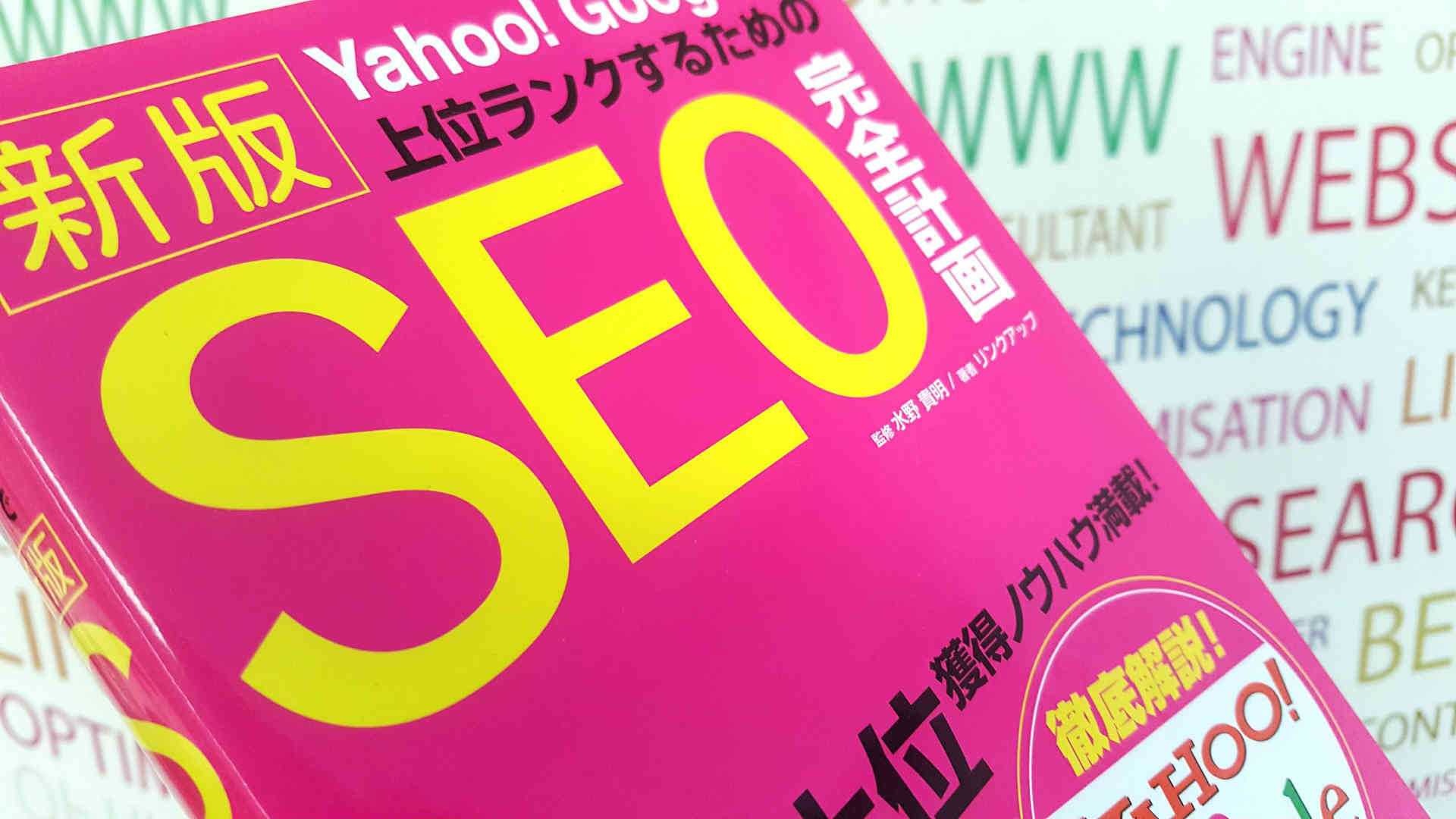 Japanese SEO service to promote your website ranking