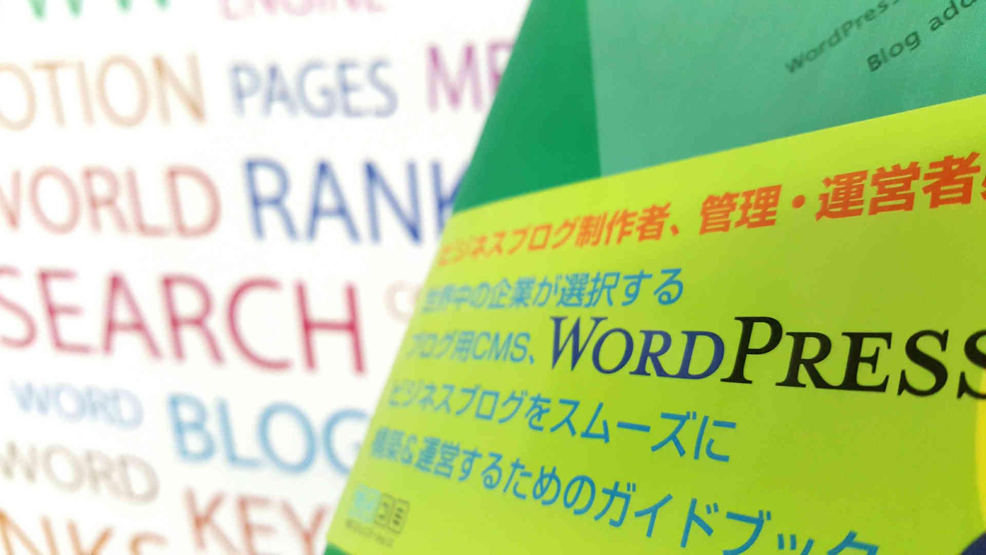 Japanese WordPress custom theme development