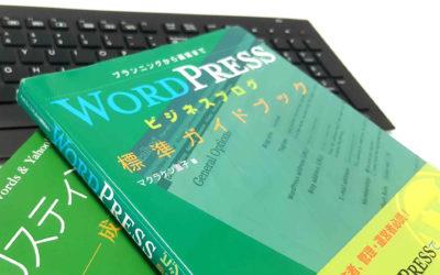 Japanese WordPress Theme Design